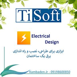 TiSoft Electrical Design