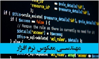 reverse engineering software – مهندسی معکوس