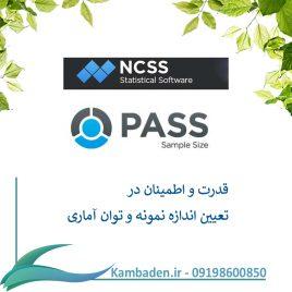 دانلود کرک نرم افزار NCSS PASS 16