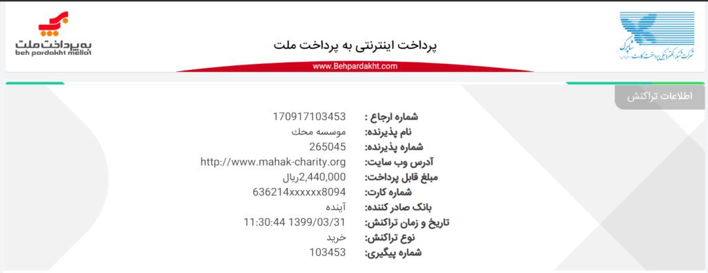 فیش واریزی به حساب موسسه خیریه محک در مورخه سی ام خرداد ماه ۱۳۹۹