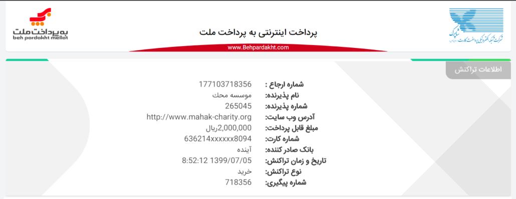 فیش واریزی به حساب موسسه خیریه محک در مورخه 5 مهرماه ۱۳۹۹