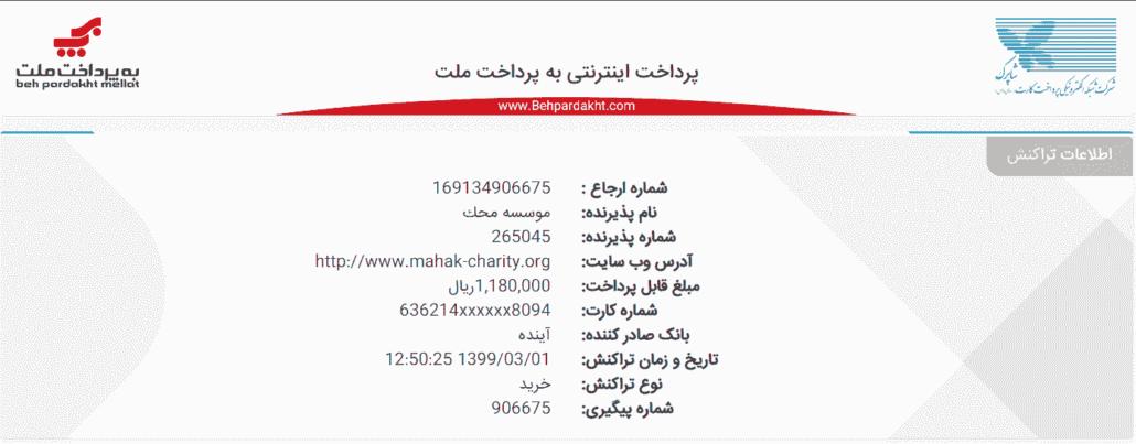 فیش واریزی به حساب موسسه خیریه محک در مورخه یکم خرداد ماه ۱۳۹۹