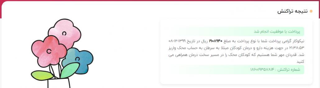 فیش واریزی به حساب موسسه خیریه محک در مورخه 8 اسفند ماه ۱۳۹۹